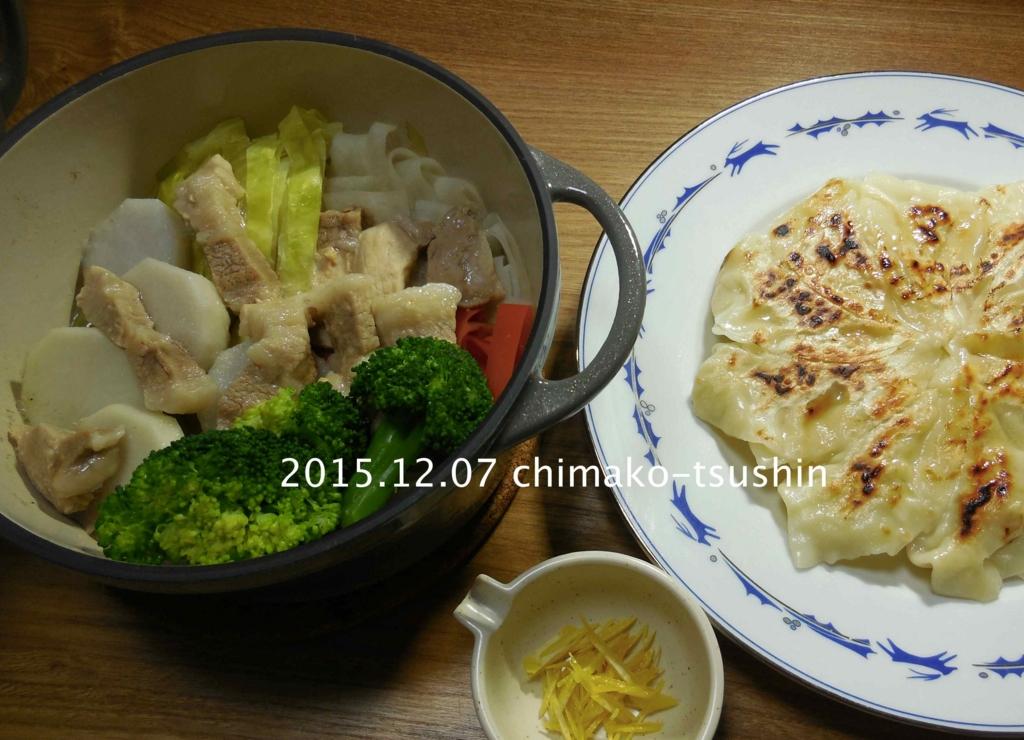f:id:chimako-tsushin:20151207212412j:plain