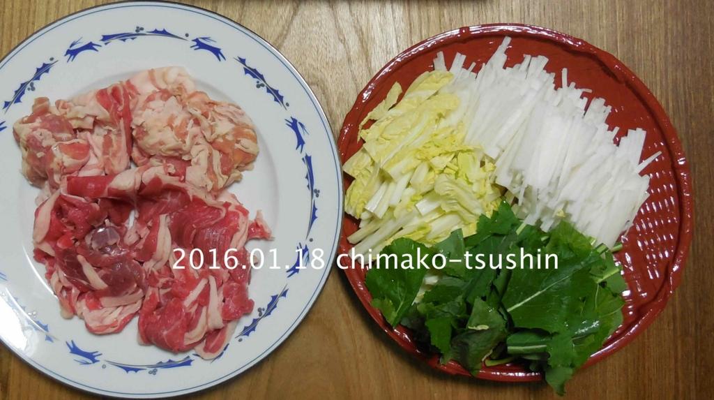 f:id:chimako-tsushin:20160118223807j:plain