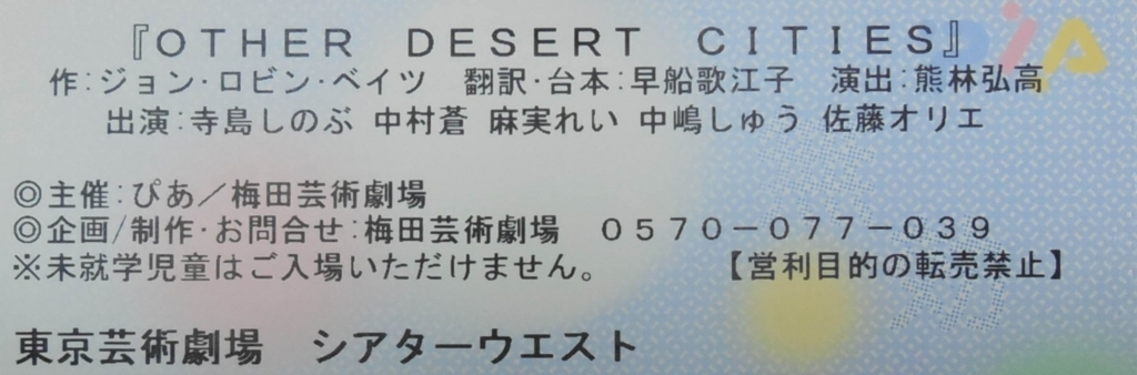 f:id:chimako-tsushin:20170715215639j:plain