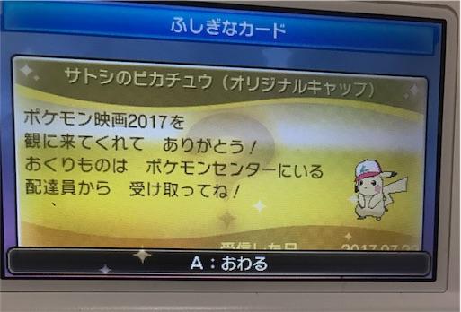 f:id:chimako04:20170804071135j:image