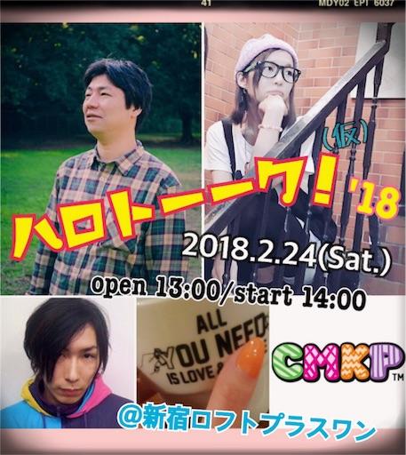 f:id:chimako04:20180124134912j:image