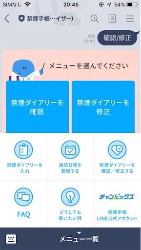 f:id:chimako04:20200307225302j:image