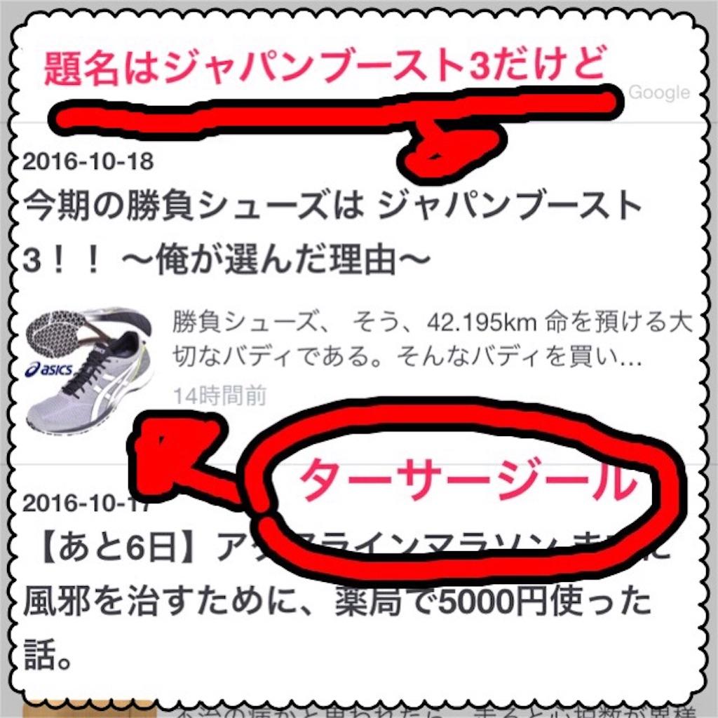 f:id:chiminosuke:20161019000929j:image