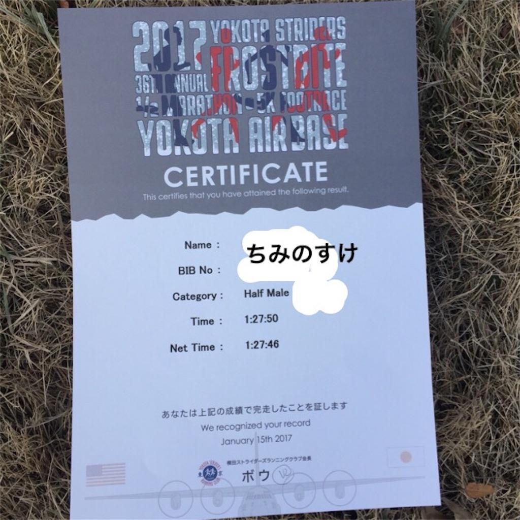 f:id:chiminosuke:20170115140459j:image