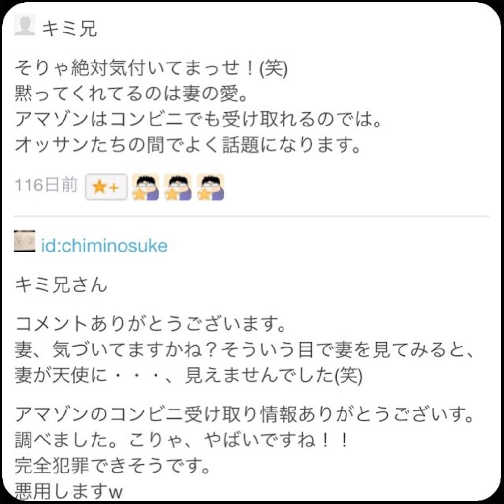 f:id:chiminosuke:20170302080109j:image