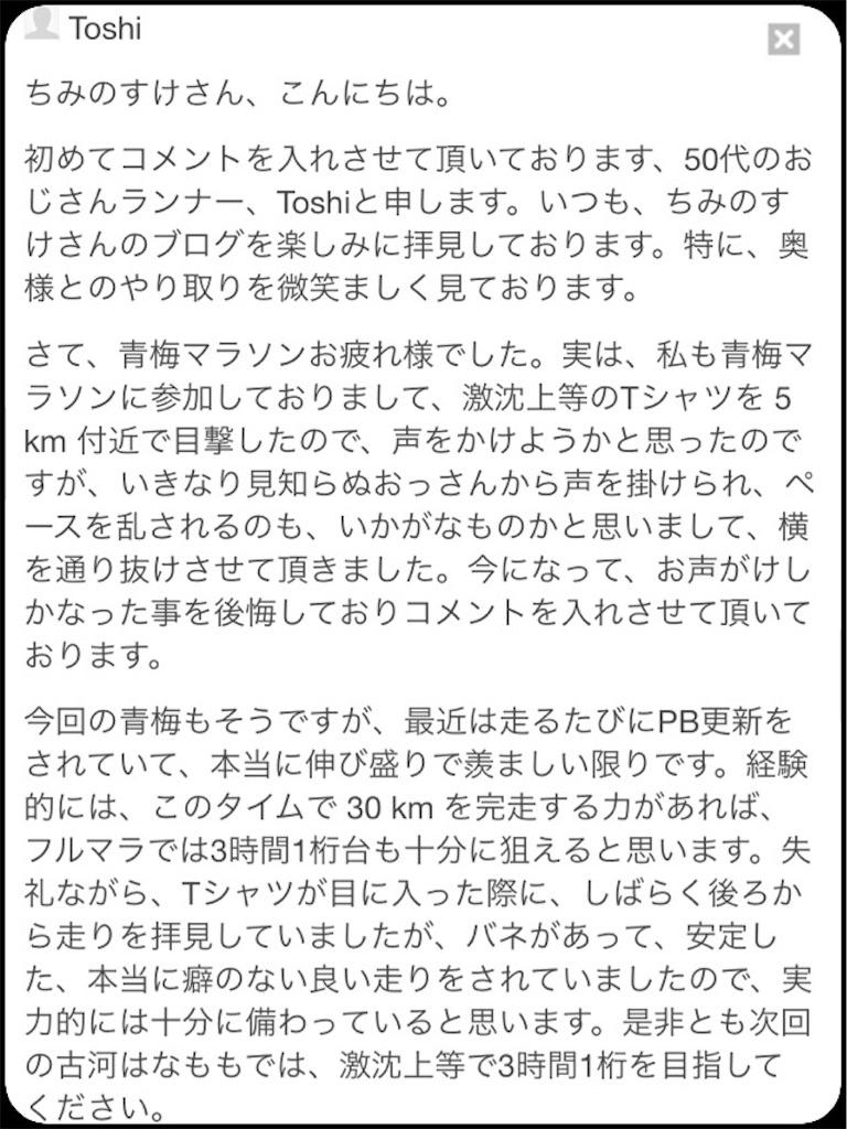 f:id:chiminosuke:20170309123339j:image