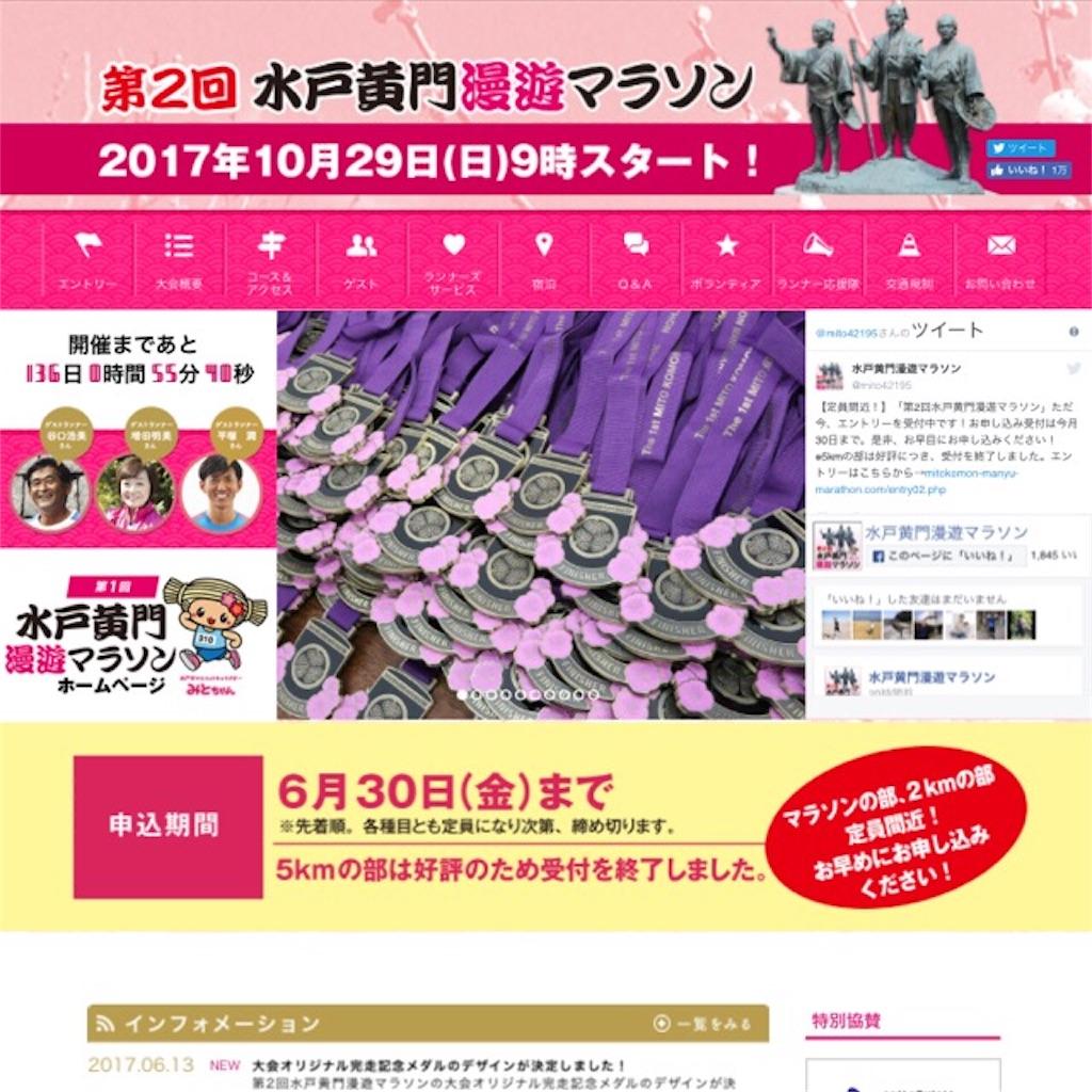 f:id:chiminosuke:20170615080849j:image
