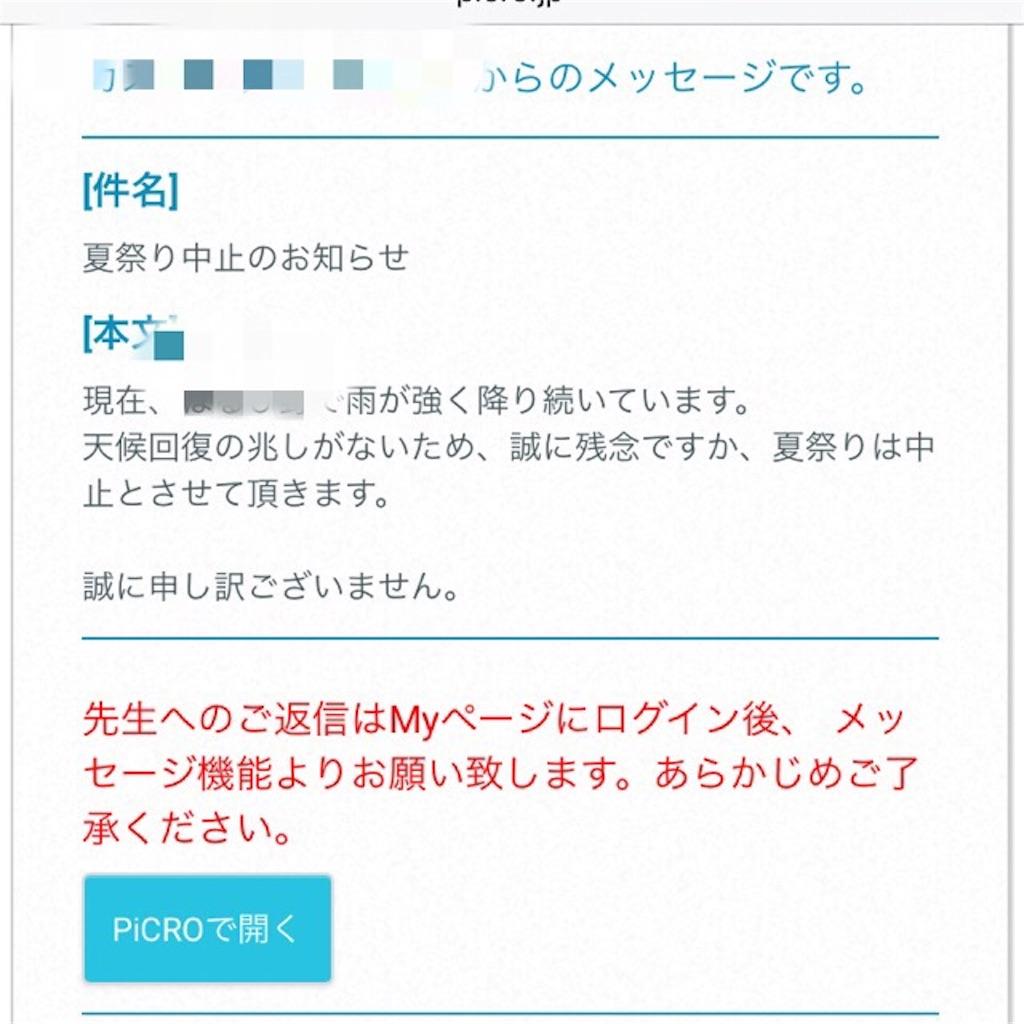 f:id:chiminosuke:20170729162302j:image