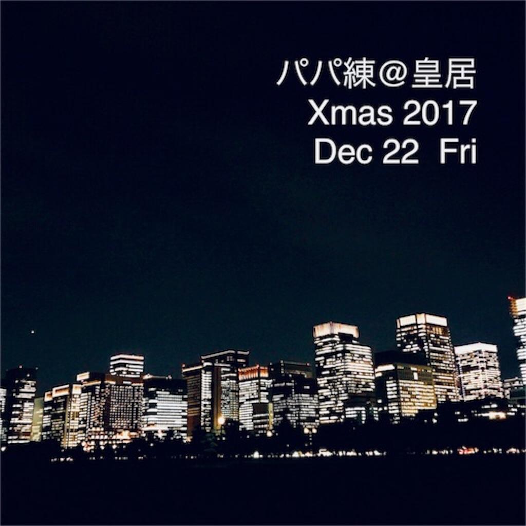 f:id:chiminosuke:20171224153326j:image