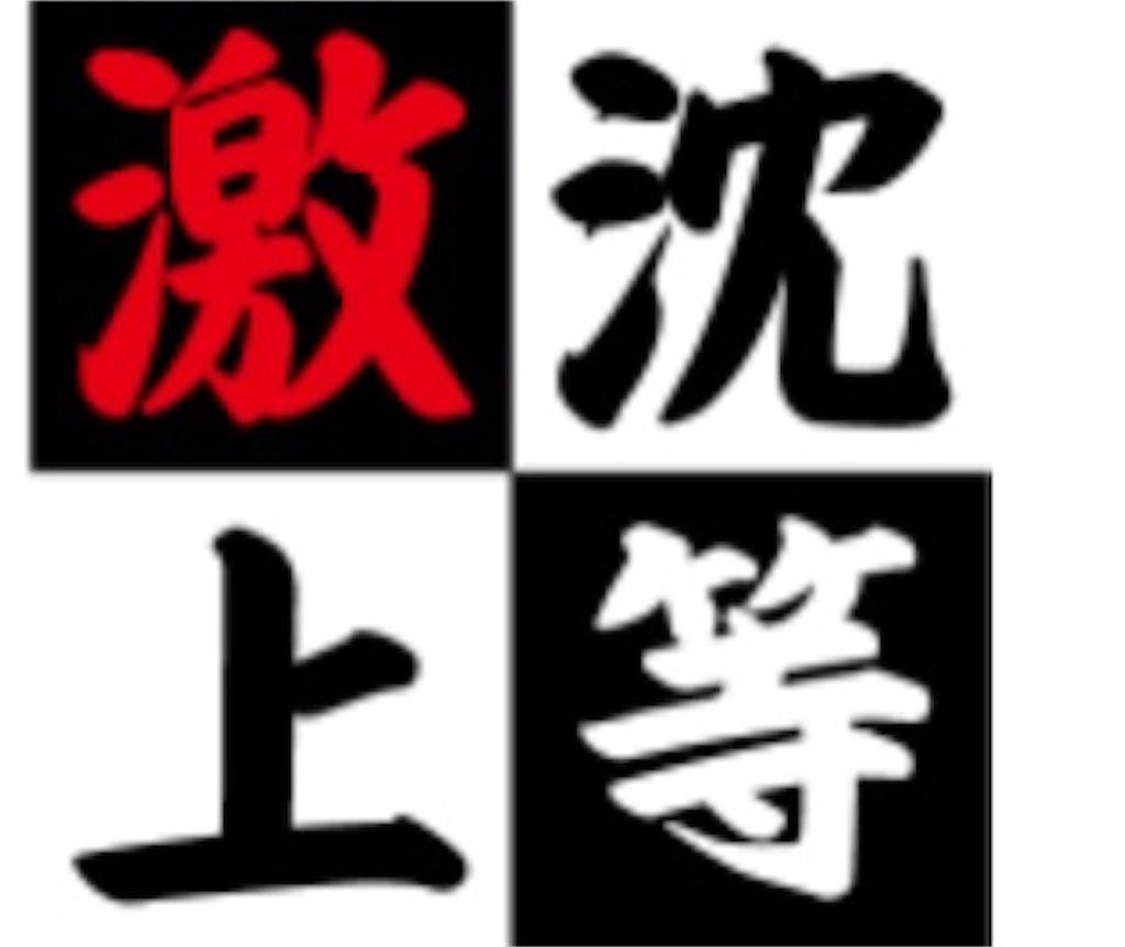 f:id:chiminosuke:20180530181342j:image