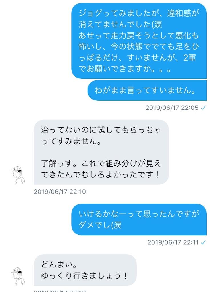 f:id:chiminosuke:20190701200300j:image