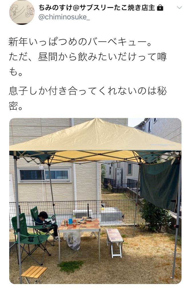 f:id:chiminosuke:20200325062032j:image