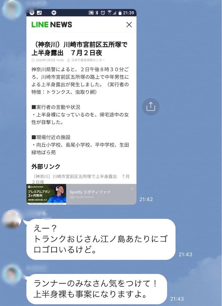 f:id:chiminosuke:20200706202434j:image