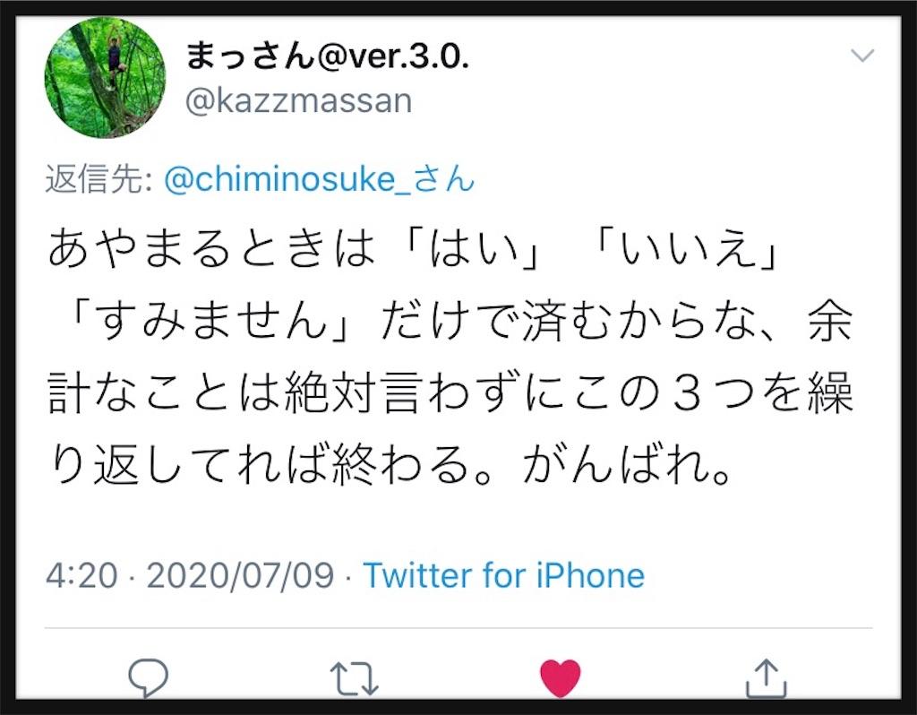 f:id:chiminosuke:20200709190034j:image