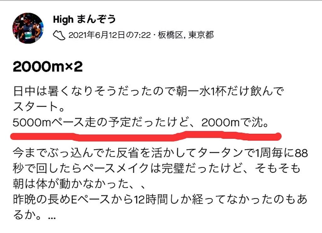 f:id:chiminosuke:20210615070037j:image