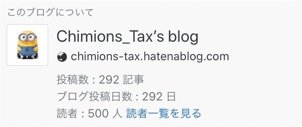 f:id:chimions_tax:20200913074324j:image