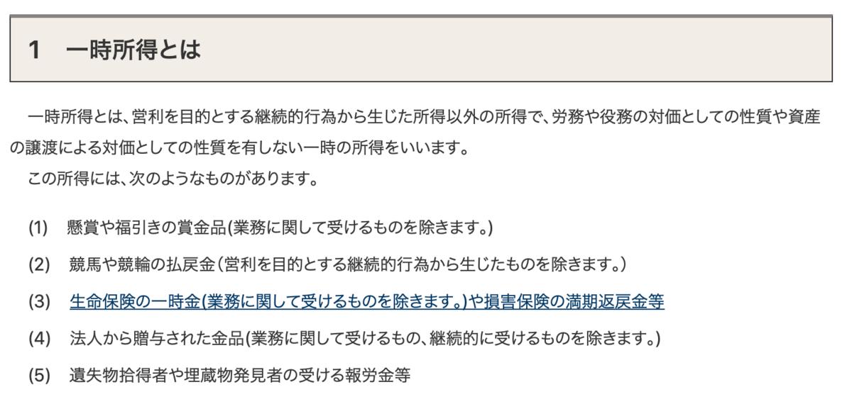 f:id:chimions_tax:20201112091208p:plain