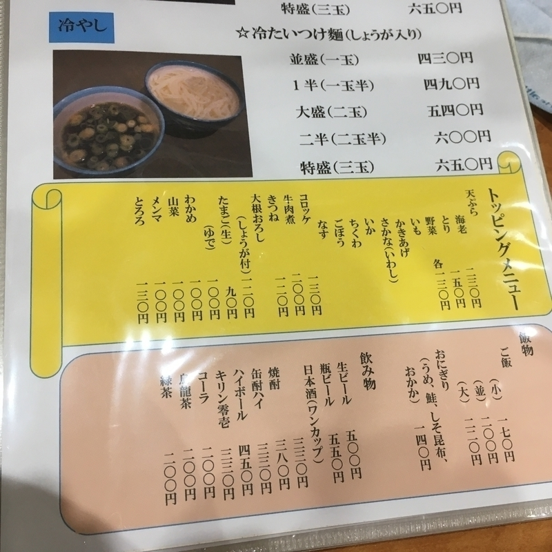f:id:chimoyan:20210823113416j:plain