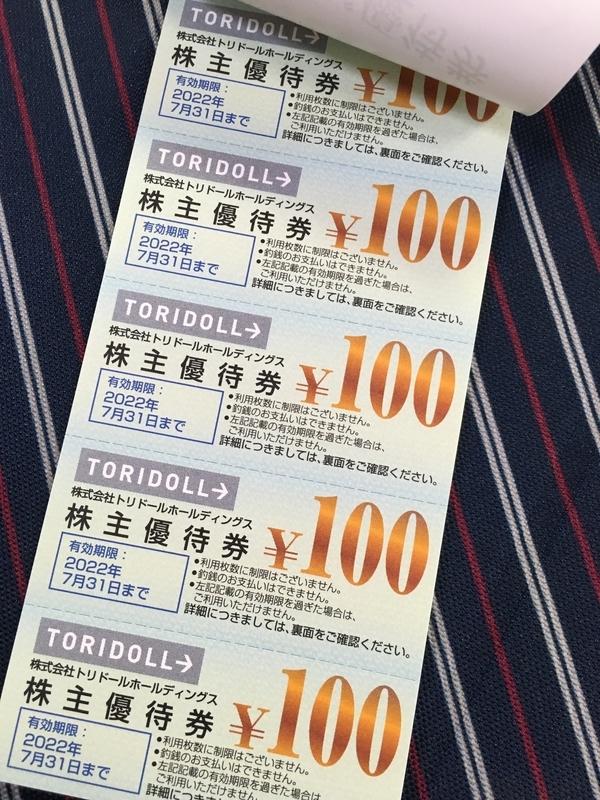 f:id:chimoyan:20211008140020j:plain