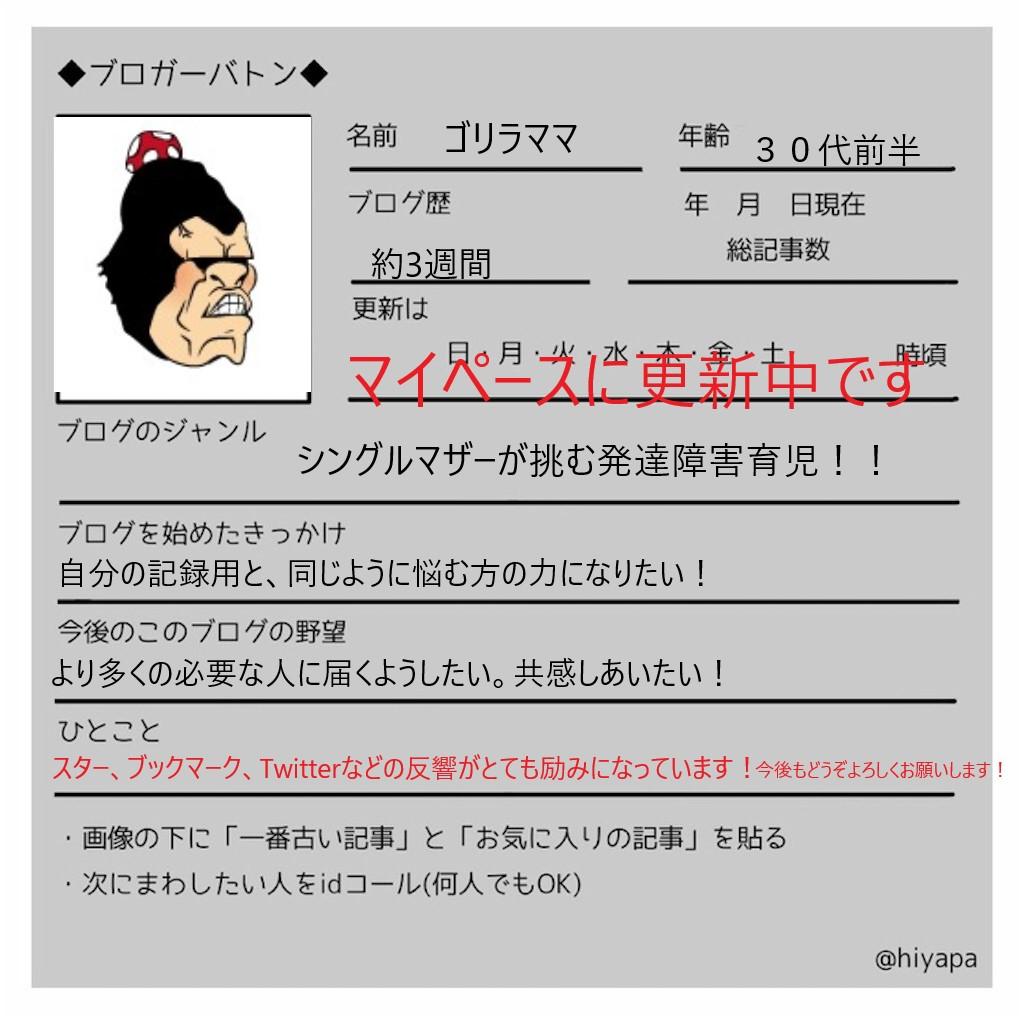 f:id:chimpantomama:20200722114445j:plain