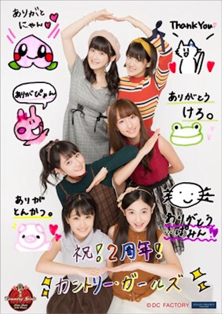 f:id:chinamiyuzuhara:20161225153533j:image