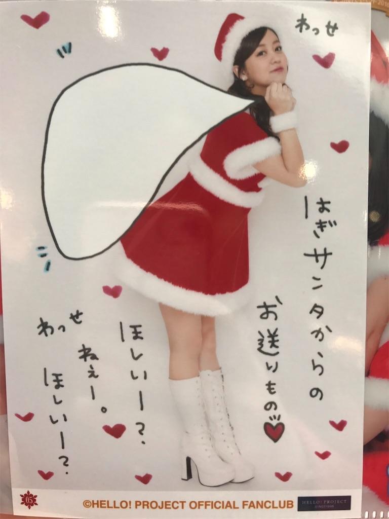 f:id:chinamiyuzuhara:20161225155219j:image