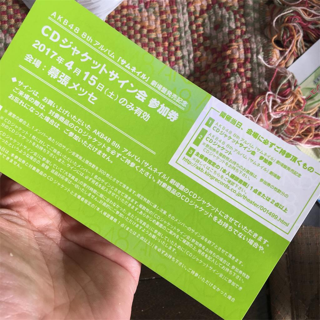 f:id:chinamiyuzuhara:20170125124502j:image