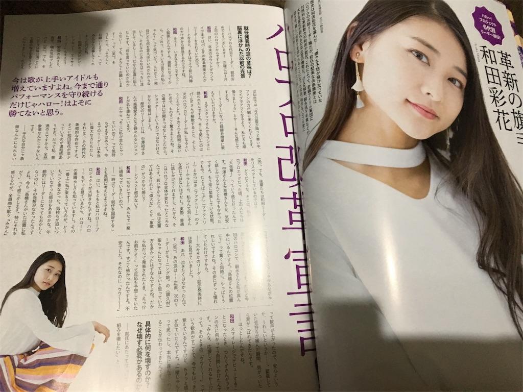 f:id:chinamiyuzuhara:20170206211353j:image