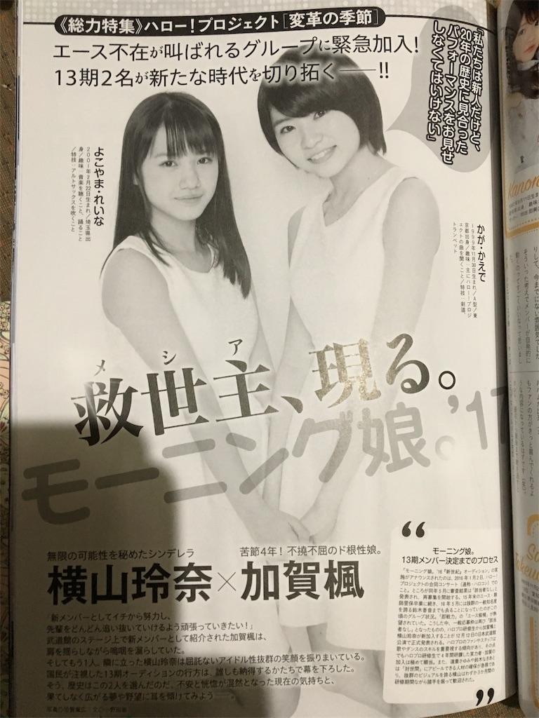 f:id:chinamiyuzuhara:20170206211417j:image