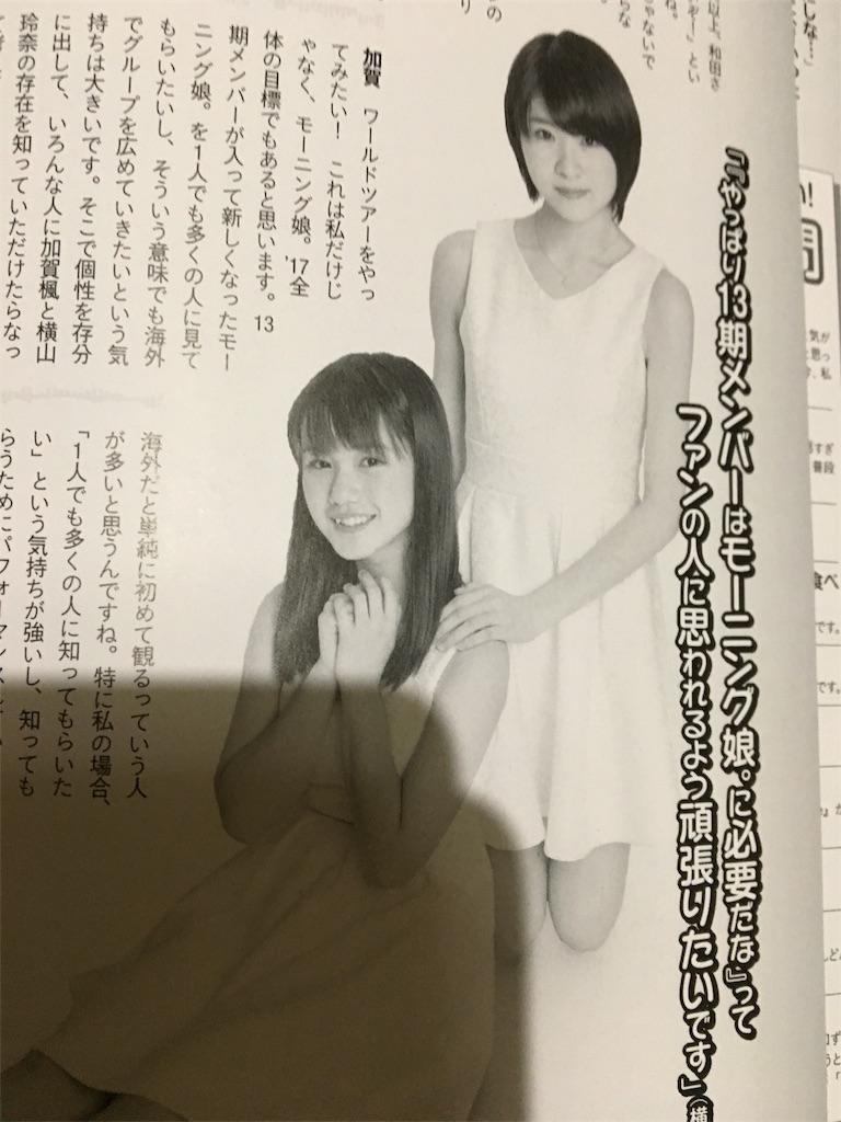 f:id:chinamiyuzuhara:20170206211600j:image
