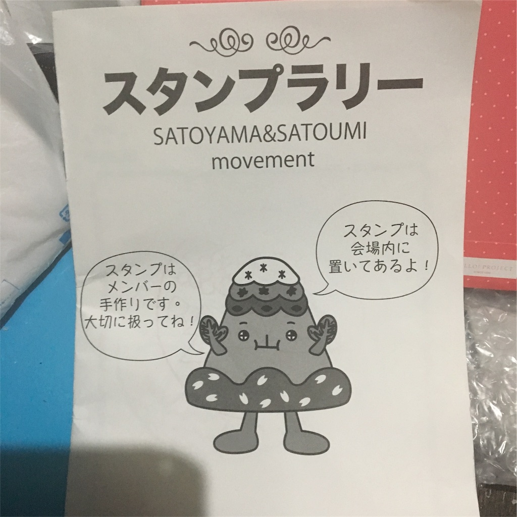 f:id:chinamiyuzuhara:20170325202457j:image