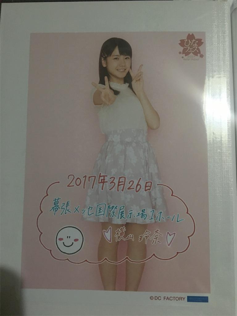 f:id:chinamiyuzuhara:20170327172315j:image