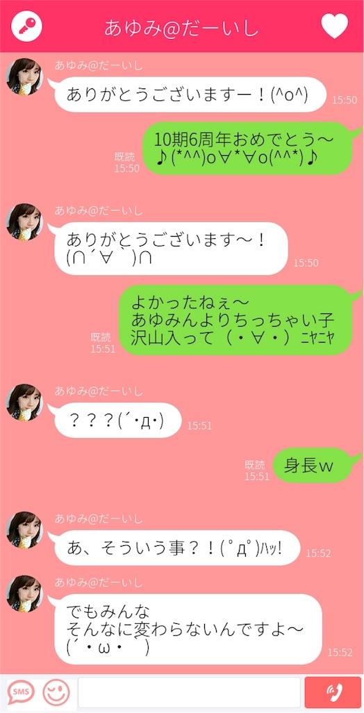 f:id:chinamiyuzuhara:20171002031152j:image