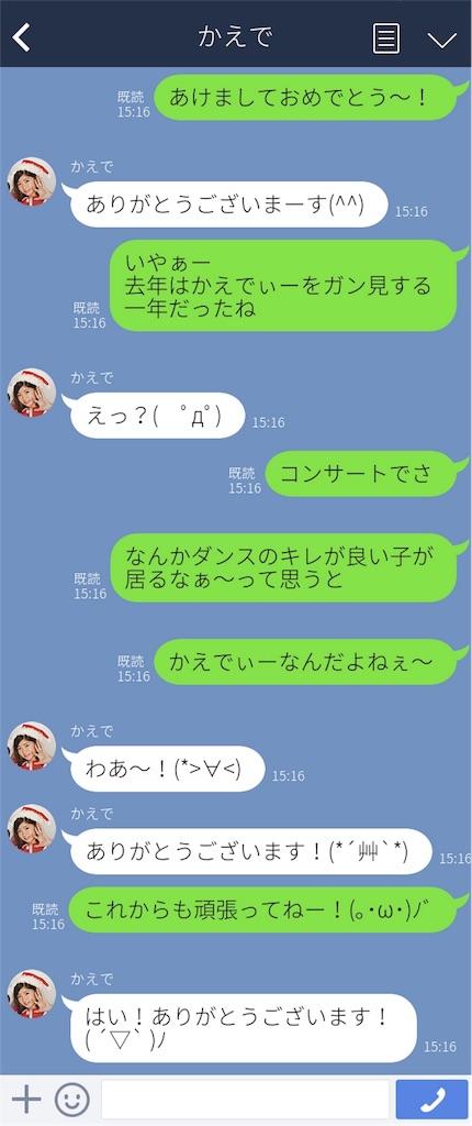 f:id:chinamiyuzuhara:20180109060122j:image