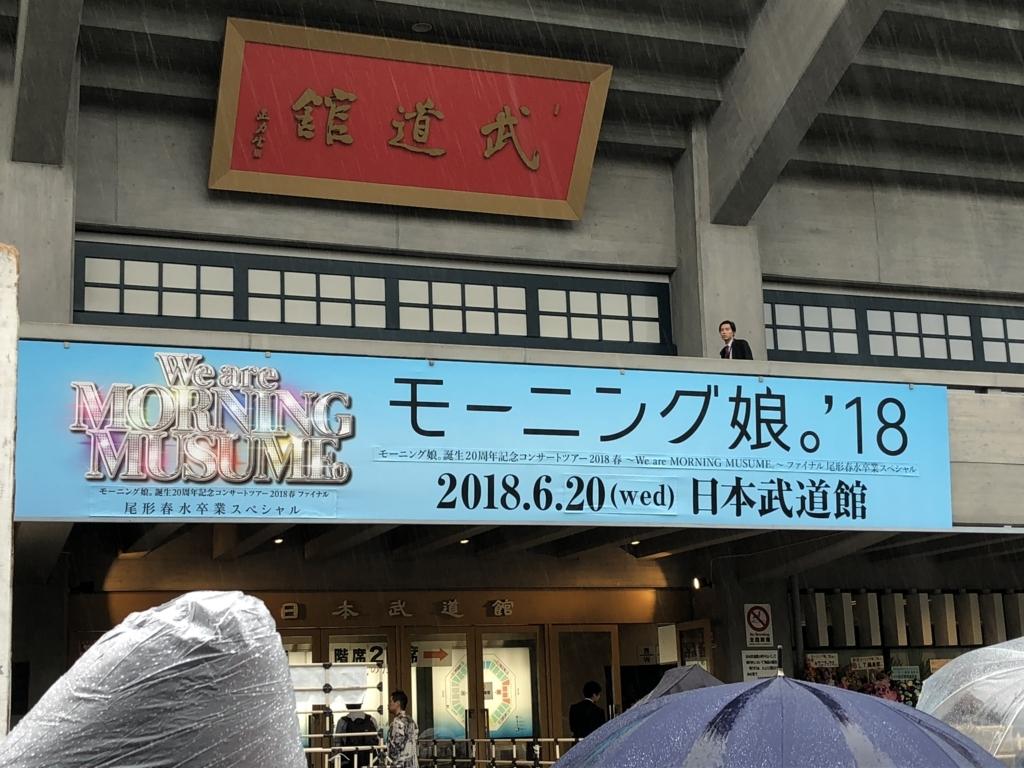 f:id:chinamiyuzuhara:20180621015259j:plain