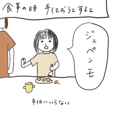f:id:chinamk:20200530100954j:plain