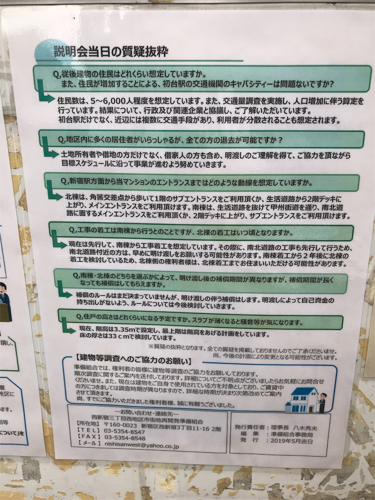 f:id:chinasuki:20190825142744j:image