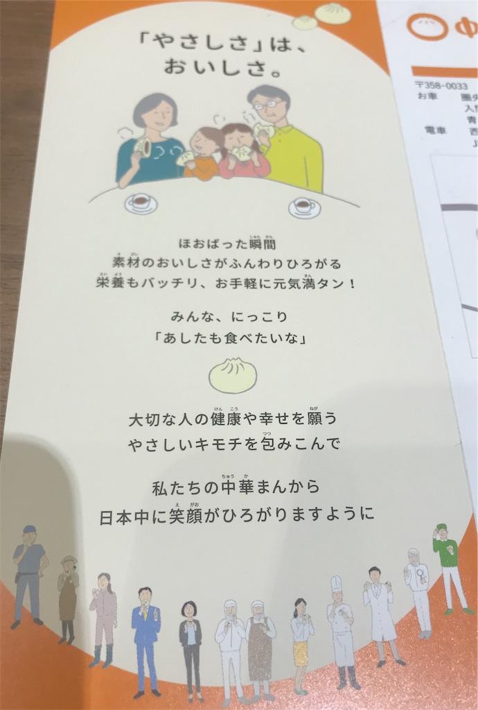 f:id:chinasuki:20191109081519j:image