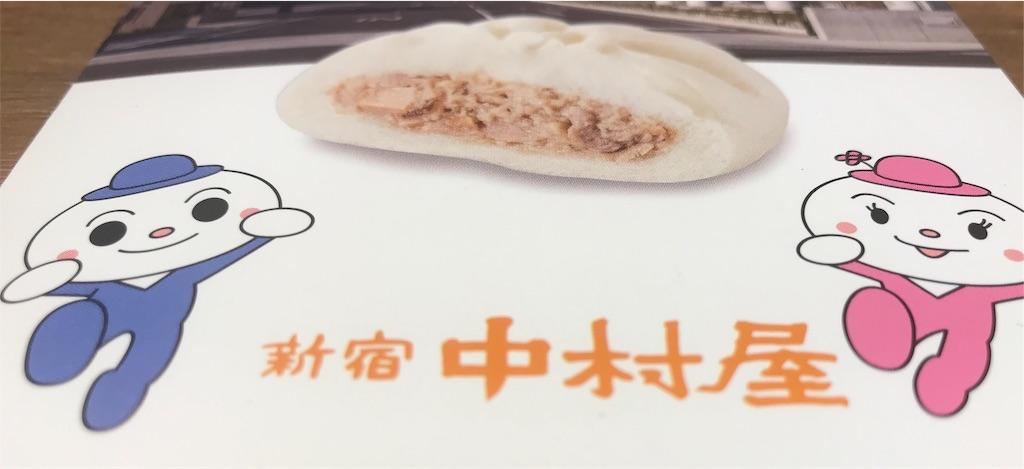 f:id:chinasuki:20191109081535j:image