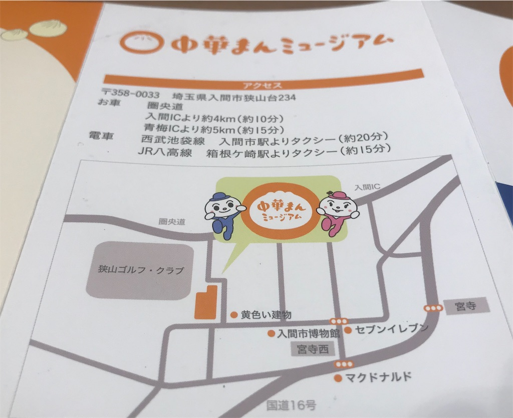 f:id:chinasuki:20191109081538j:image
