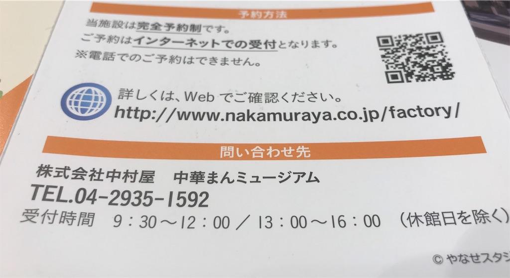 f:id:chinasuki:20191109081542j:image