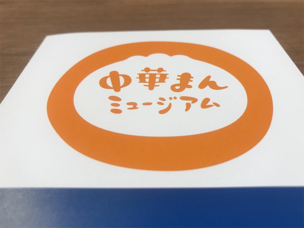 f:id:chinasuki:20191109081545j:image