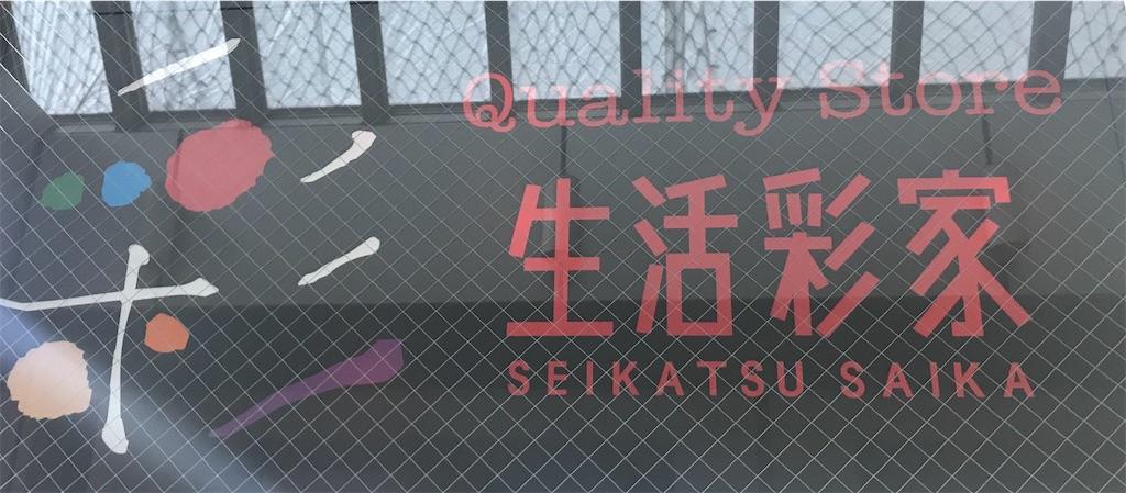 f:id:chinasuki:20200522123051j:image