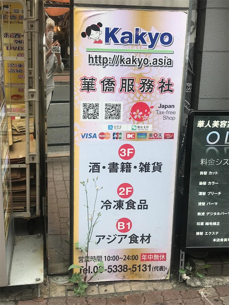 f:id:chinasuki:20210918124923j:image