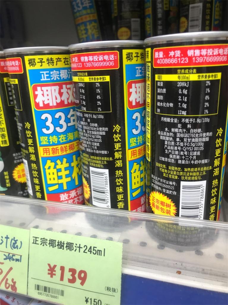 f:id:chinasuki:20210918124926j:image