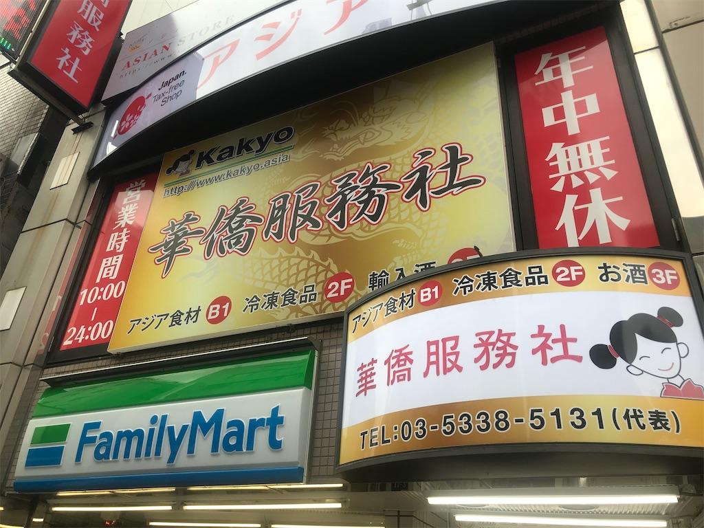 f:id:chinasuki:20210918124928j:image