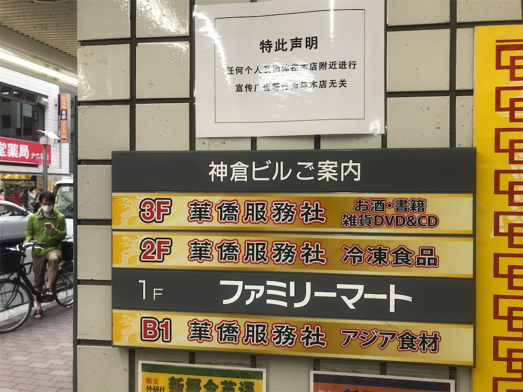f:id:chinasuki:20210918124936j:image