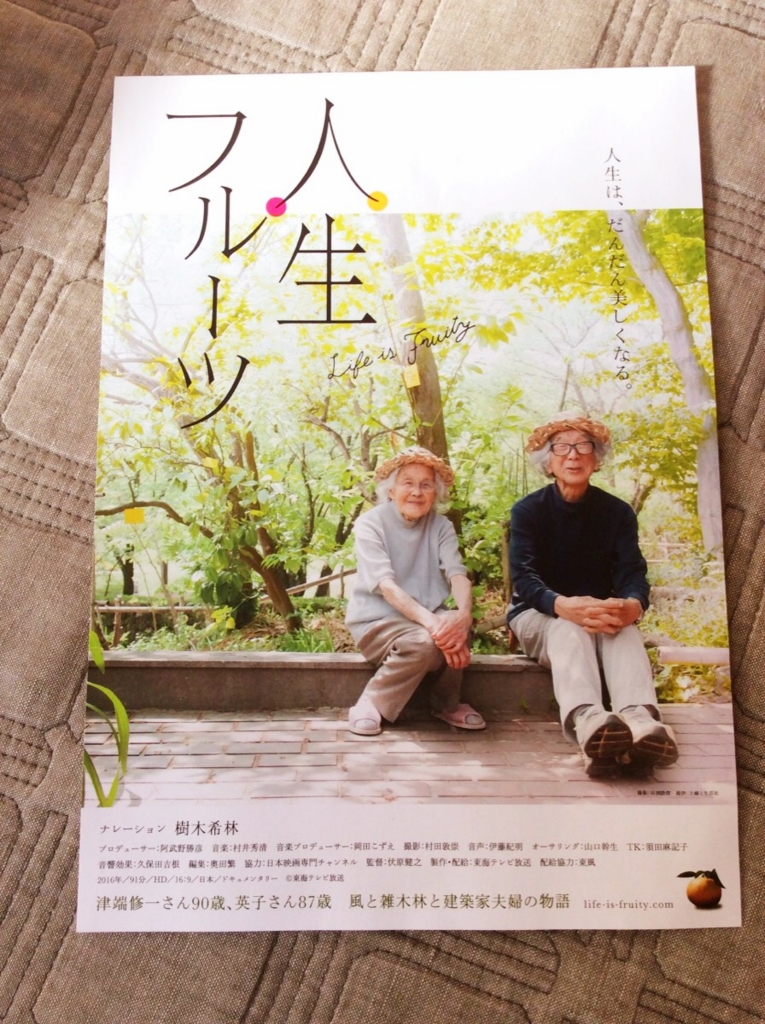 f:id:chinatsuko612:20170321182004j:plain