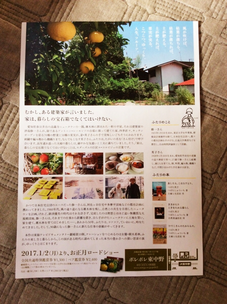f:id:chinatsuko612:20170321182047j:plain