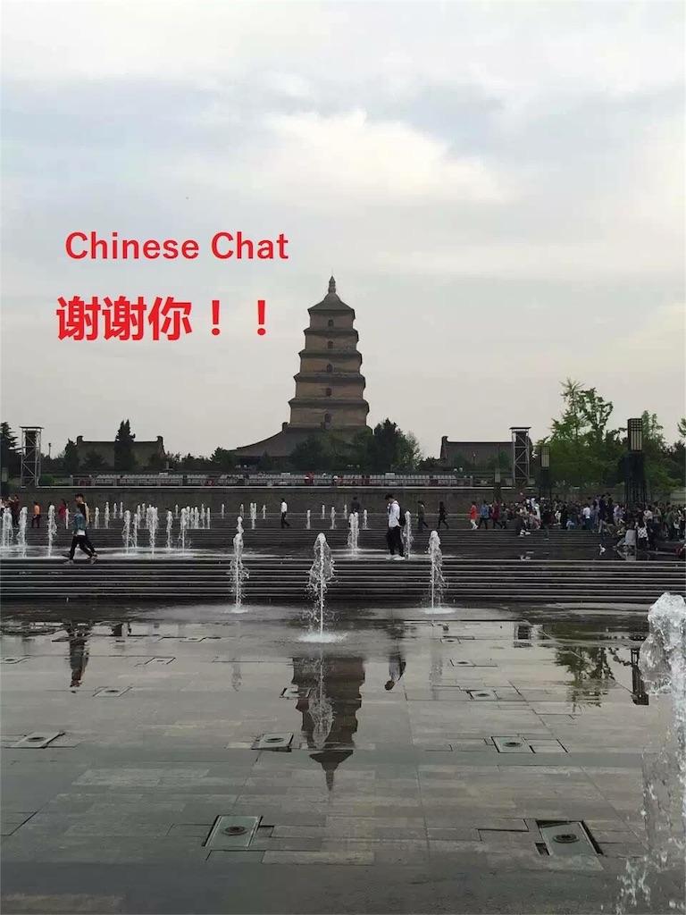 f:id:chinesechat:20160905220405j:image